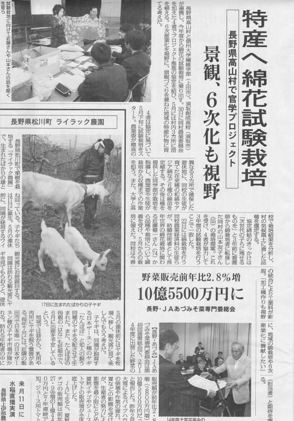 日本農業新聞4月30日