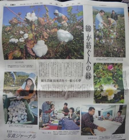 2013.11.4信濃毎日新聞