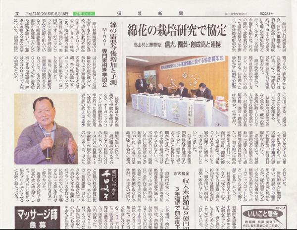 須坂新聞5月16日