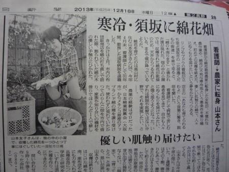 12月18日朝日新聞掲載