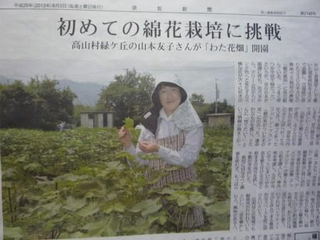 2013.8.3須坂新聞